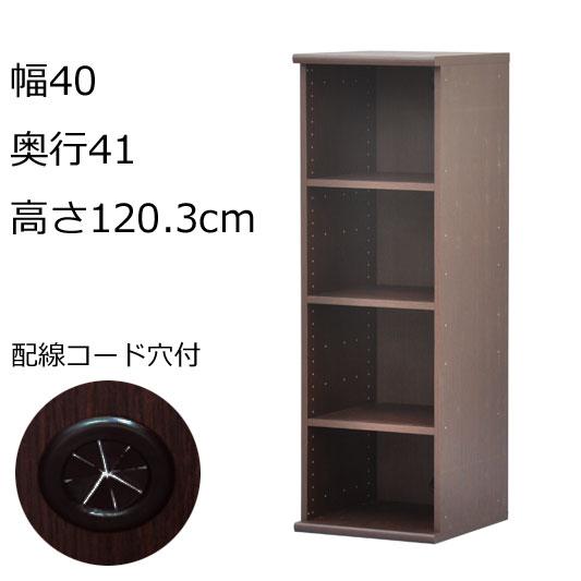 本棚・書棚・壁面収納 配線コート穴付 幅40×奥行き41×高さ120.3cm ダークブラウン
