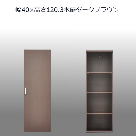 本棚・書棚 木扉付き 配線コート穴付幅40×奥行き41×高さ120.3cm ダークブラウン