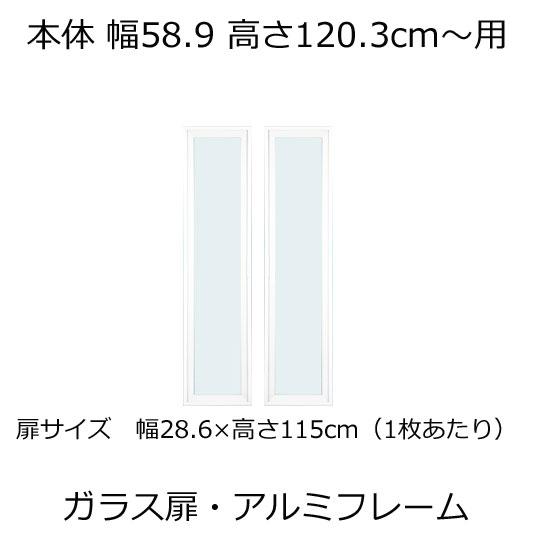 ガラス扉 書棚本体幅58.9cm用 高さ115cmアルミフレーム