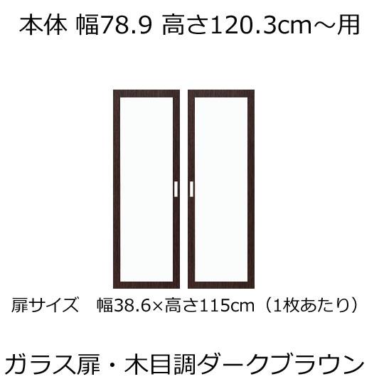 ガラス扉 書棚本体幅78.9cm用 高さ115cmダークブラウン色