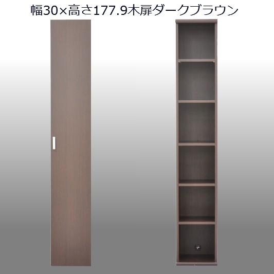 本棚・書棚 木扉付き 配線コート穴付幅40×奥行き41×高さ177.9cm ダークブラウン