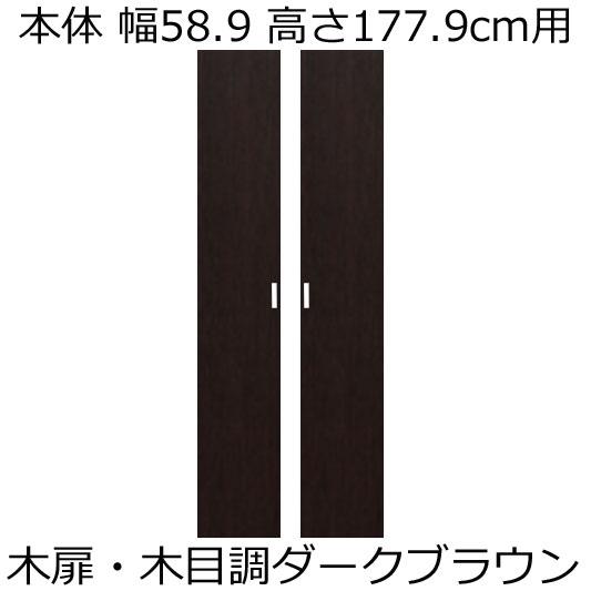 木扉 書棚本体幅58.9cm用 高さ172.6cmダークブラウン色