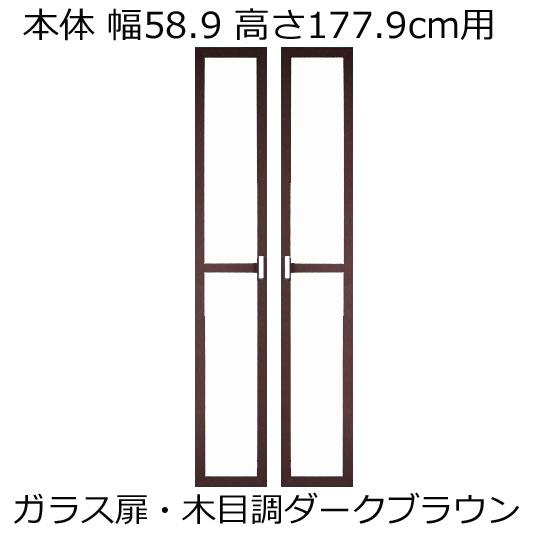 ガラス扉 書棚本体幅58.9cm用 高さ172.6cmダークブラウン色