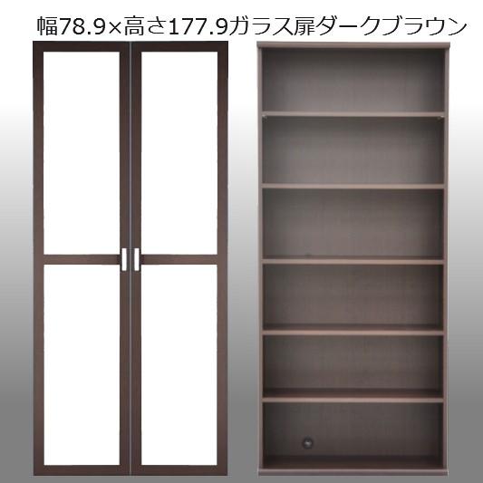 本棚・書棚 ガラス扉付き 配線コート穴付幅78.9×奥行き41×高さ177.9cm ダークブラウン