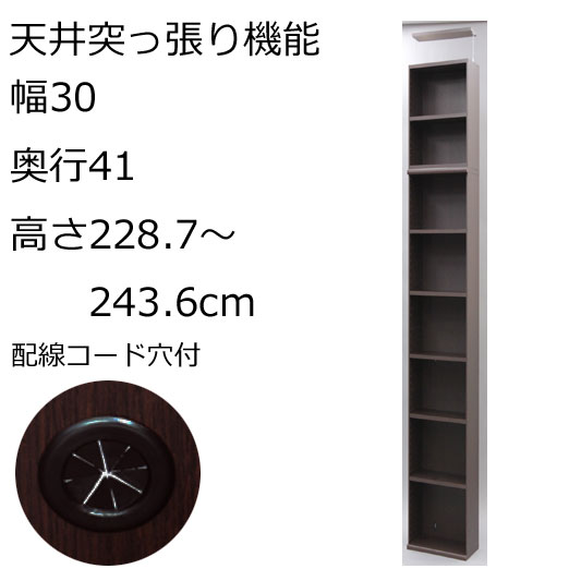本棚・書棚・壁面収納 配線コート穴付 幅30×奥行き41×高さ228.7~243.6cm ダークブラウン