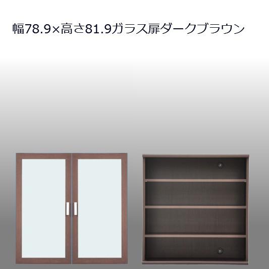 本棚・書棚 ガラス扉付き 配線コート穴付幅78.9×奥行き41×高さ81.9cm ダークブラウン