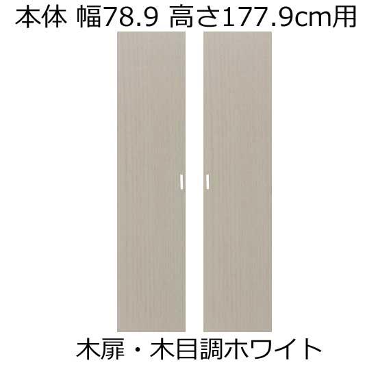 木扉 書棚本体幅78.9cm用 高さ172.6cm 木目調ホワイト色