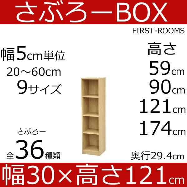 さぶろーbox カラーボックス 幅30 奥行き30 高さ121cm 木目調 ライト ブラウン