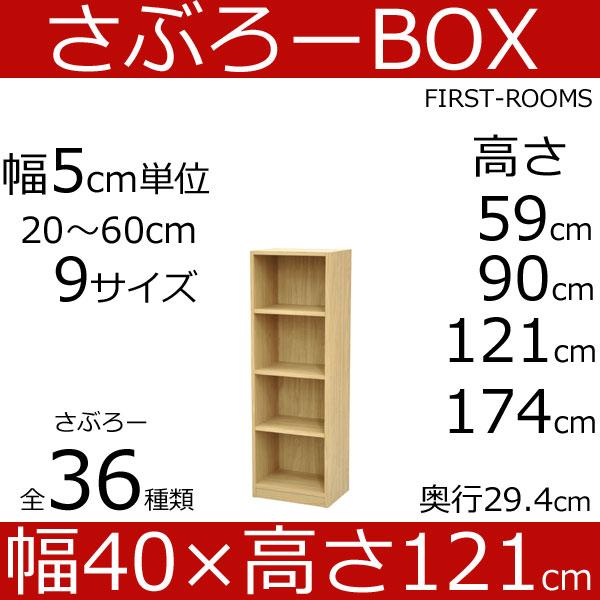 さぶろーbox カラーボックス 幅40 奥行き30 高さ121cm 木目調 ライト ブラウン
