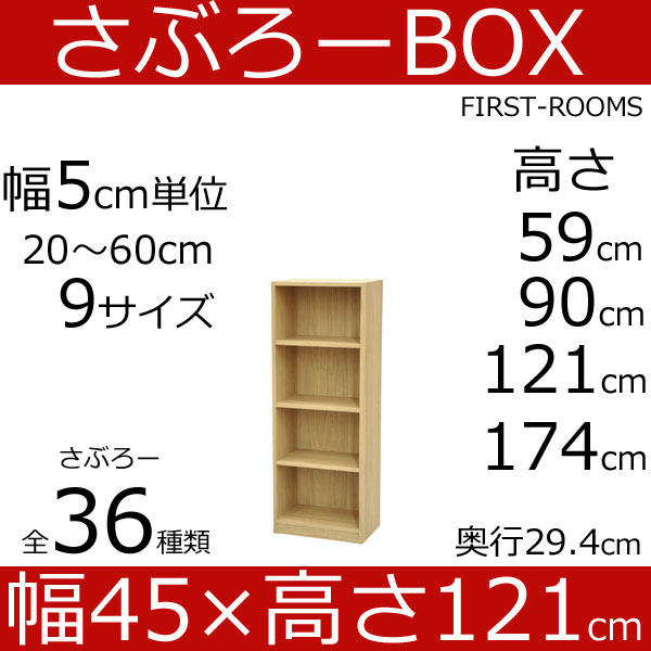 さぶろーbox カラーボックス 幅45 奥行き30 高さ121cm 木目調 ライト ブラウン