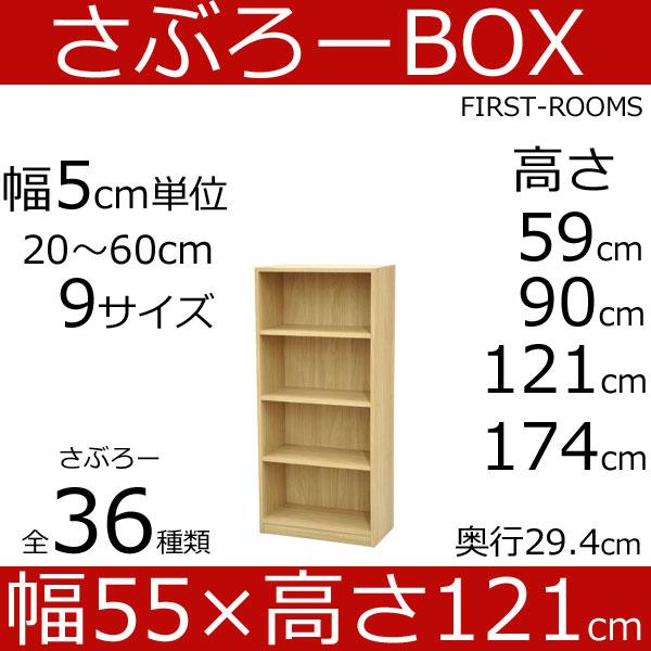 さぶろーbox カラーボックス 幅55 奥行き30 高さ121cm 木目調 ライト ブラウン