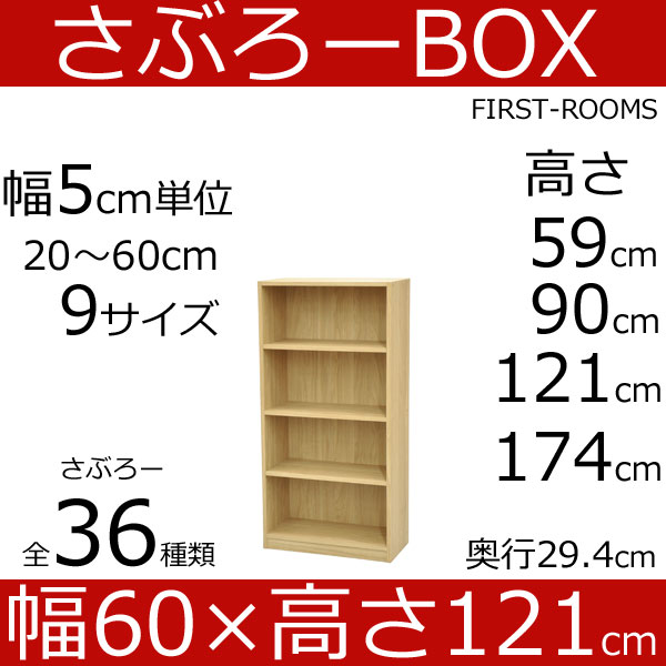 さぶろーbox カラーボックス 幅60 奥行き30 高さ121cm 木目調 ライト ブラウン