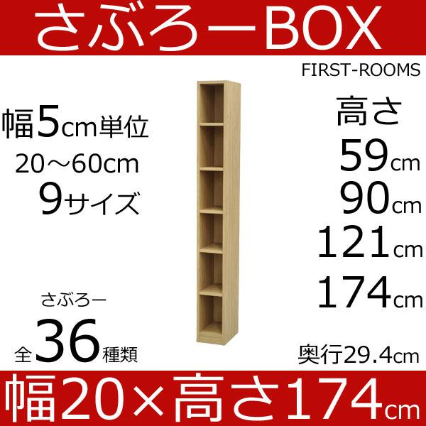 さぶろーbox カラーボックス 幅20 奥行き30 高さ174cm 木目調 ライト ブラウン