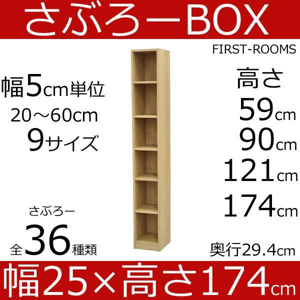 さぶろーbox カラーボックス 幅25 奥行き30 高さ174cm 木目調 ライト ブラウン