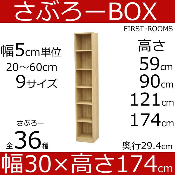 さぶろーbox カラーボックス 幅30 奥行き30 高さ174cm 木目調 ライト ブラウン