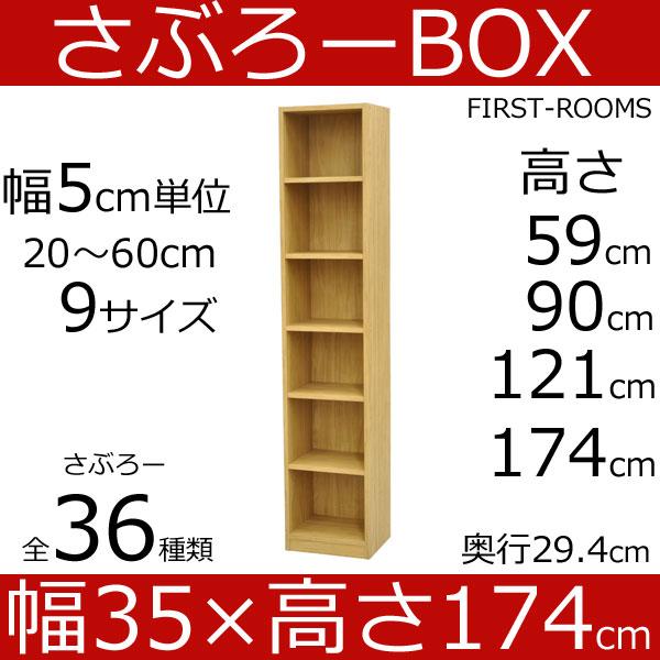 さぶろーbox カラーボックス 幅35 奥行き30 高さ174cm 木目調 ライト ブラウン
