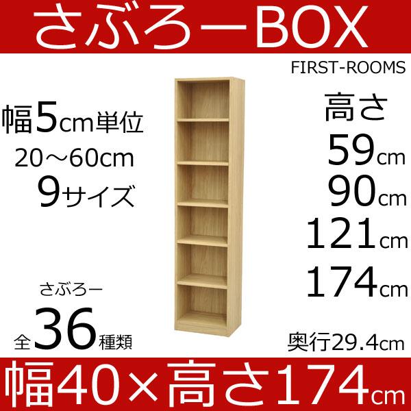 さぶろーbox カラーボックス 幅40 奥行き30 高さ174cm 木目調 ライト ブラウン