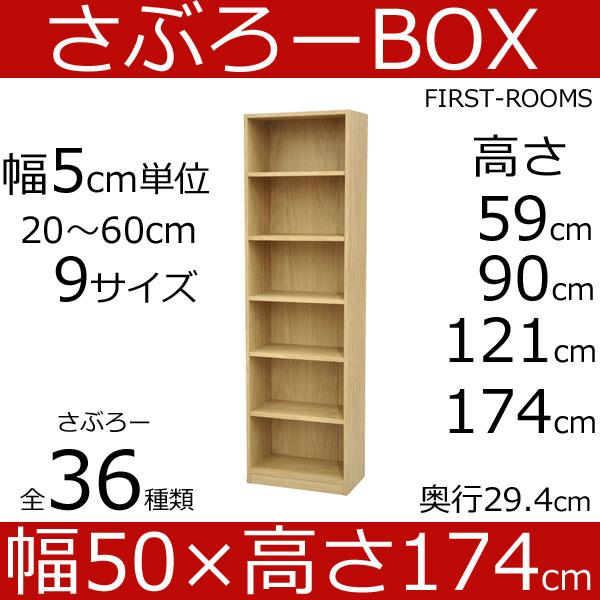 さぶろーbox カラーボックス 幅50 奥行き30 高さ174cm 木目調 ライト ブラウン