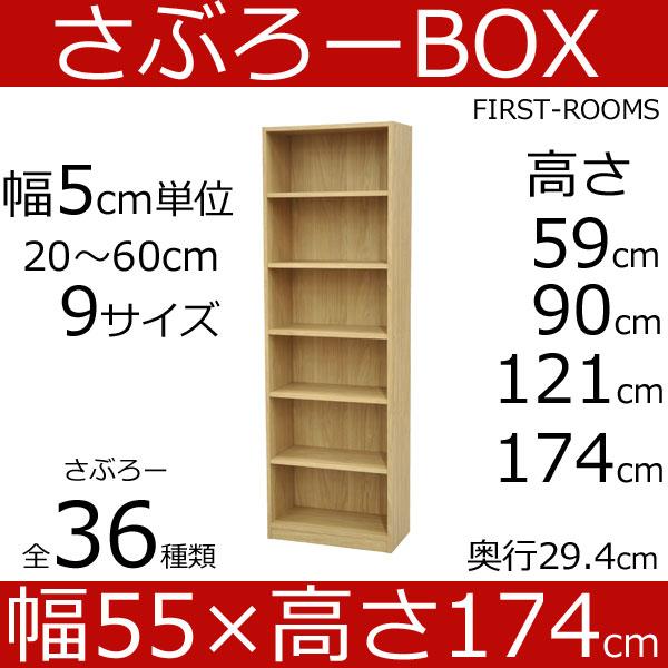 さぶろーbox カラーボックス 幅55 奥行き30 高さ174cm 木目調 ライト ブラウン