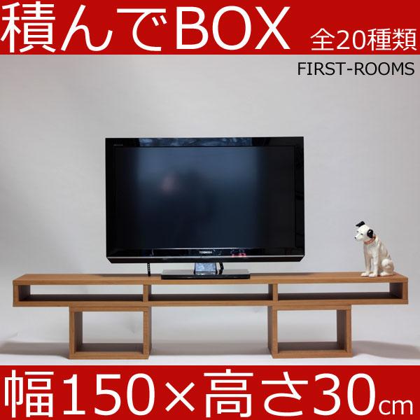 積んでbox カラーボックス 幅150 奥行き30 高さ30cm (ボックス幅30 高さ20cm)カントリー調 ブラウン … テレビ台 テレビボード AVボード オーディオラック オーディオボード