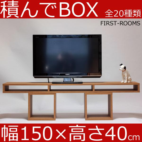 積んでbox カラーボックス 幅150 奥行き30 高さ40cm (ボックス幅30 高さ30cm) カントリー調 ブラウン テレビ台 テレビボード AVボード オーディオラック オーディオボード