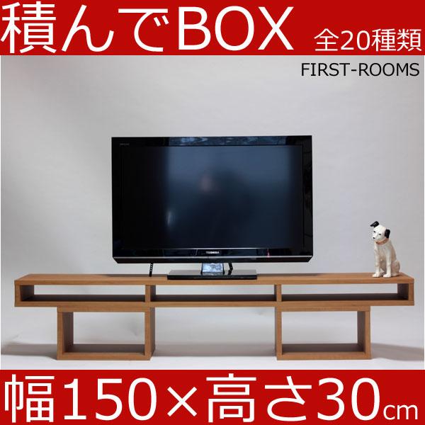 積んでbox カラーボックス 幅150 奥行き30 高さ30cm (ボックス幅35 高さ20cm) カントリー調 ブラウン テレビ台 テレビボード AVボード オーディオラック オーディオボード