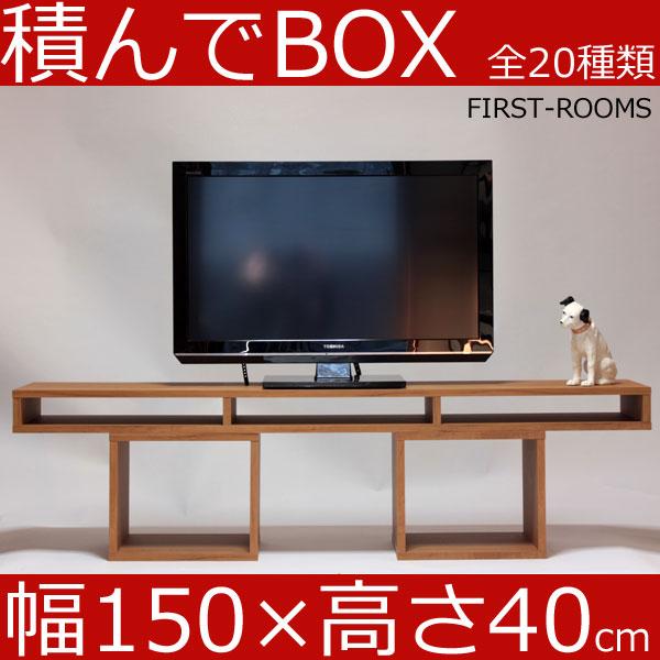 積んでbox カラーボックス 幅150 奥行き30 高さ40cm (ボックス幅35 高さ30cm) カントリー調 ブラウン テレビ台 テレビボード AVボード オーディオラック オーディオボード