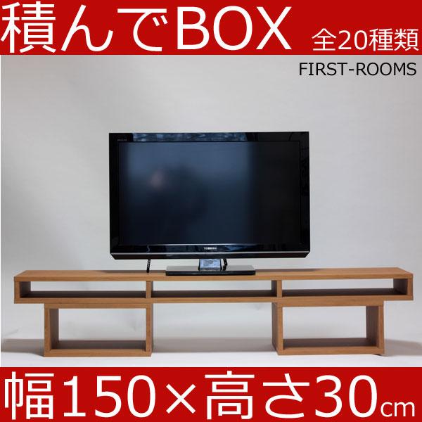 積んでbox カラーボックス 幅150 奥行き30 高さ30cm (ボックス幅40 高さ20cm) カントリー調 ブラウン テレビ台 テレビボード AVボード オーディオラック オーディオボード
