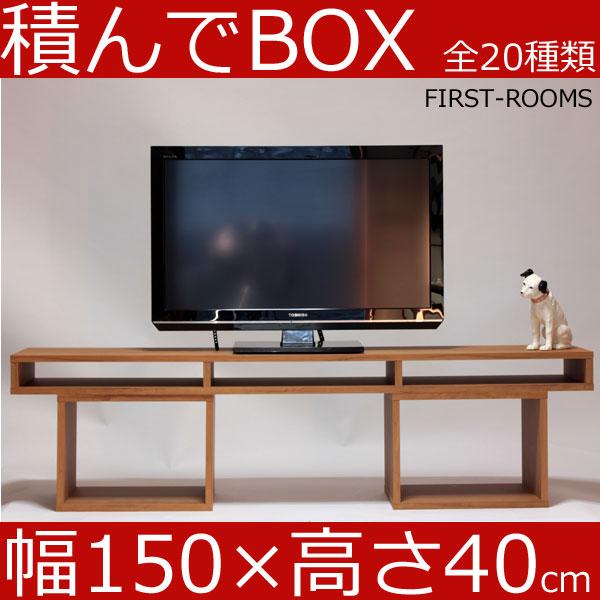 積んでbox カラーボックス 幅150 奥行き30 高さ40cm (ボックス幅40 高さ30cm) カントリー調 ブラウン テレビ台 テレビボード AVボード オーディオラック オーディオボード