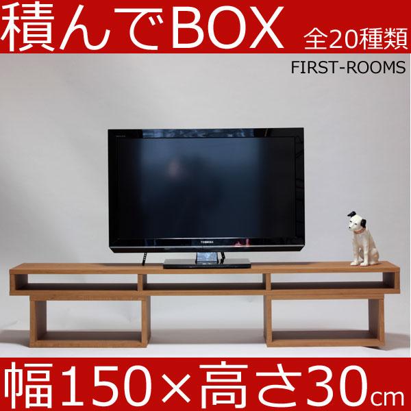 積んでbox カラーボックス 幅150 奥行き30 高さ30cm (ボックス幅45 高さ20cm) カントリー調 ブラウン テレビ台 テレビボード AVボード オーディオラック オーディオボード