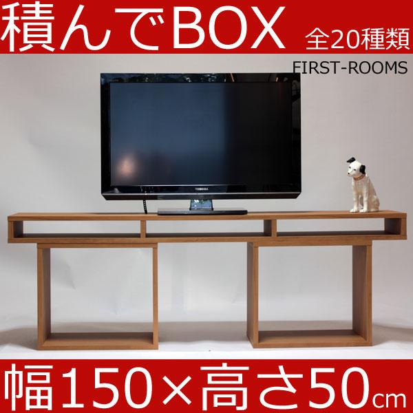 積んでbox カラーボックス 幅150 奥行き30 高さ50cm (ボックス幅45 高さ40cm) カントリー調 ブラウン テレビ台 テレビボード AVボード オーディオラック オーディオボード