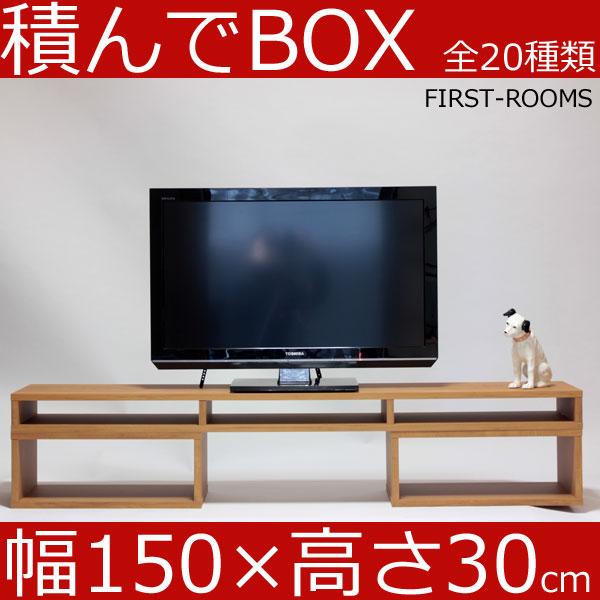 積んでbox カラーボックス 幅150 奥行き30 高さ30cm (ボックス幅50 高さ20cm) カントリー調 ブラウン テレビ台 テレビボード AVボード オーディオラック オーディオボード