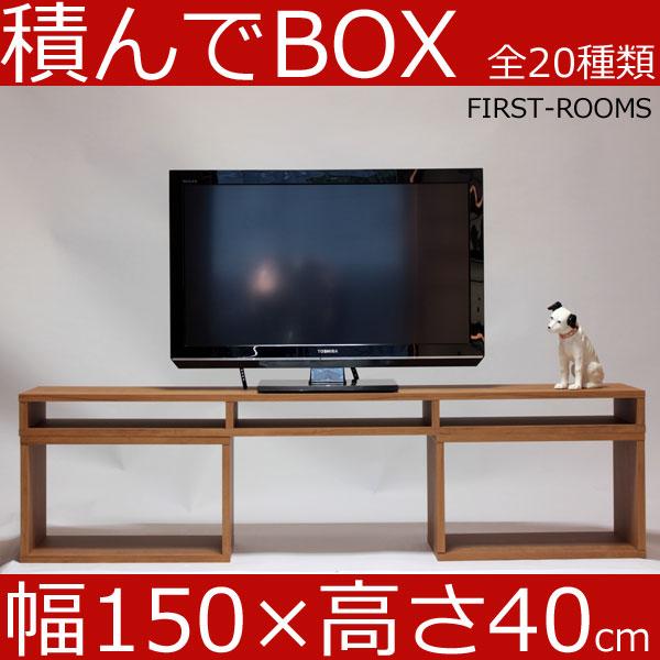 積んでbox カラーボックス 幅150 奥行き30 高さ40cm (ボックス幅50 高さ30cm) カントリー調 ブラウン テレビ台 テレビボード AVボード オーディオラック オーディオボード