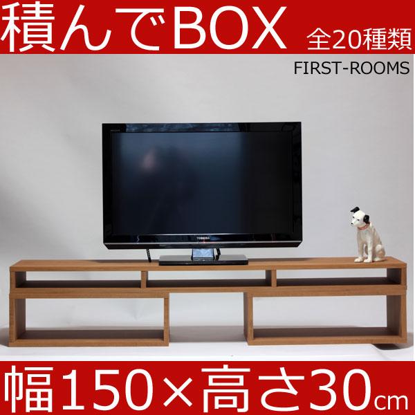 積んでbox カラーボックス 幅150 奥行き30 高さ30cm (ボックス幅60 高さ20cm) カントリー調 ブラウン テレビ台 テレビボード AVボード オーディオラック オーディオボード