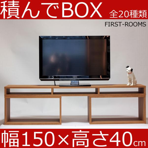 積んでbox カラーボックス 幅150 奥行き30 高さ40cm (ボックス幅60 高さ30cm) カントリー調 ブラウン テレビ台 テレビボード AVボード オーディオラック オーディオボード
