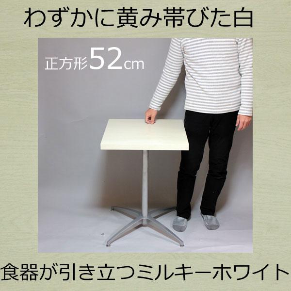 カフェテーブル ホワイト コーヒーテーブル ホワイト 幅52×奥行き52×高さ72cm