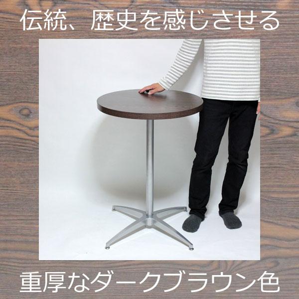 カウンターテーブル・コーヒーテーブル 直径60×高さ82cm ダークブラウン