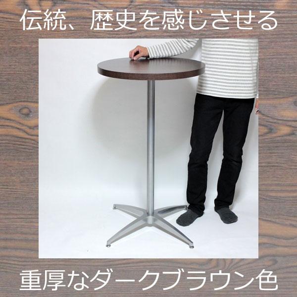 カウンターテーブル・ハイテーブル 直径60×高さ102cm ダークブラウン