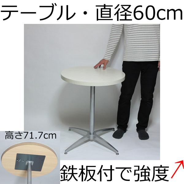 カフェテーブル・コーヒーテーブル 直径60×高さ72.3cm ホワイト【補強板付】