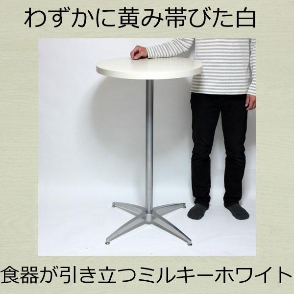 カウンターテーブル・ハイテーブル 直径60×高さ102cm ホワイト