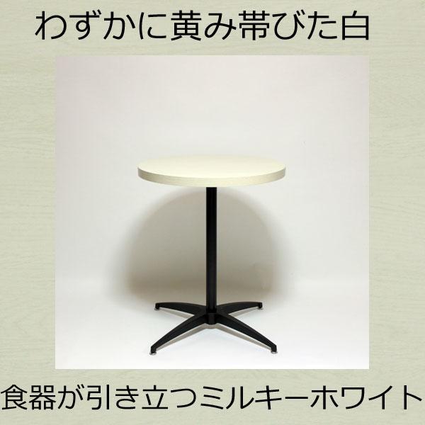 カフェテーブル ホワイト コーヒーテーブル ホワイト 直径60×高さ71.5cm ホワイト