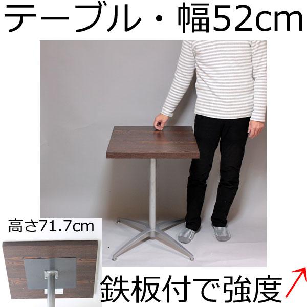 カフェテーブル・コーヒーテーブル 幅52×奥行52×高さ72.3cm ダークブラウン【補強板付】