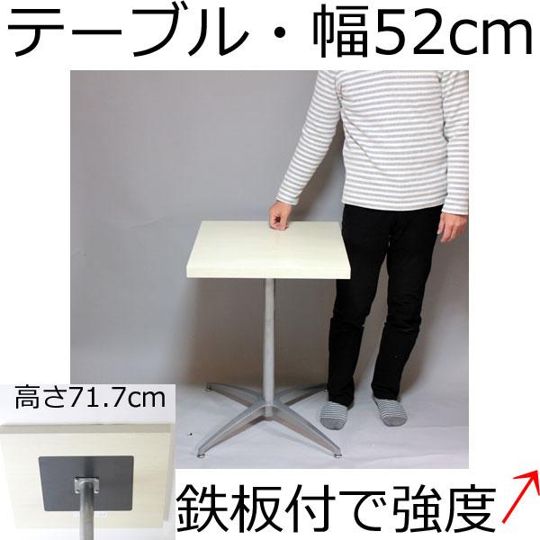 カフェテーブル・コーヒーテーブル 幅52×奥行き52×高さ72.3cm ホワイト【補強板付】