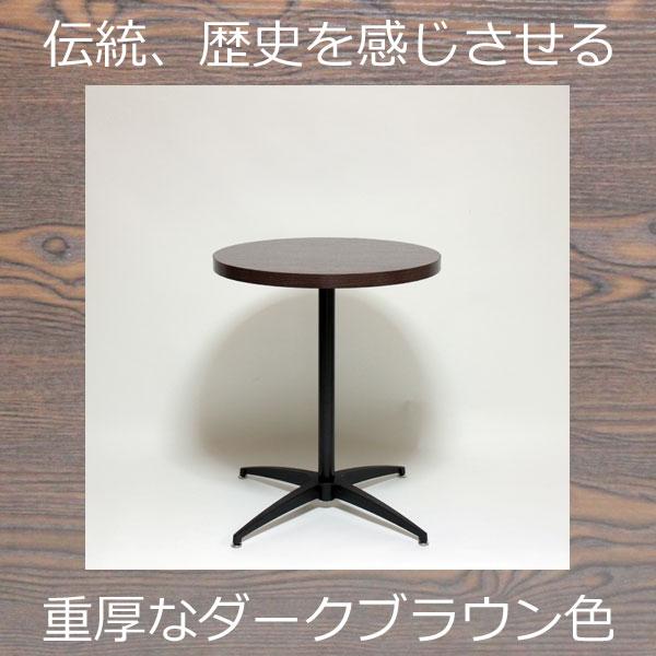 新作からSALEアイテム等お得な商品満載 カフェ風テーブル コーヒーテーブル サイドテーブル カフェテーブル丸 カフェテーブル60 カフェテーブル1本脚 ラウンドテーブル 人気上昇中 ファーストルームズ 直径60×高さ72cm ダークブラウン カフェテーブル 丸型 送料無料 円形