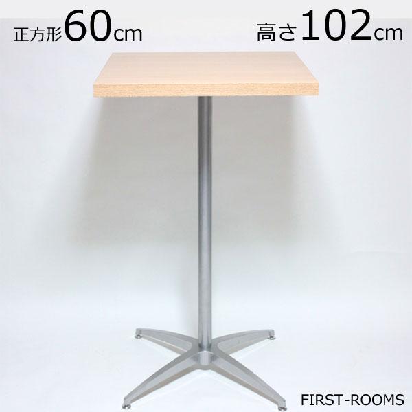 カウンターテーブル・ハイテーブル幅60×奥行60×高さ102cm ナチュラル