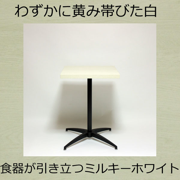 カフェ風テーブル コーヒーテーブル 大幅値下げランキング サイドテーブル カフェテーブル角 カフェテーブル50 カフェテーブル1本脚 送料無料 ホワイト カフェテーブル 幅52×奥行き52×高さ72cm 角型 人気 ファーストルームズ 正方形