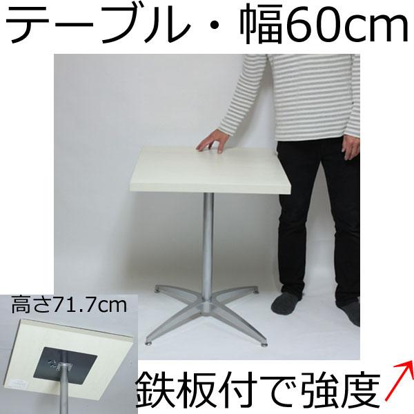 カフェテーブル・コーヒーテーブル 幅60×奥行き60×高さ72.3cm ホワイト【補強板付】