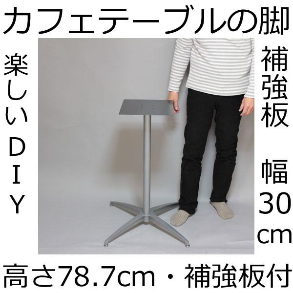 カウンターテーブル脚・カフェテーブル脚 幅51×奥行き51×高さ78.7cm(脚部最大71cm)(補強板幅30cm)鬼目ナット
