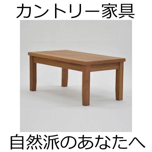 木製ローテーブル・ローデスク 幅90 奥行き50 高さ40cm カントリーブラウン