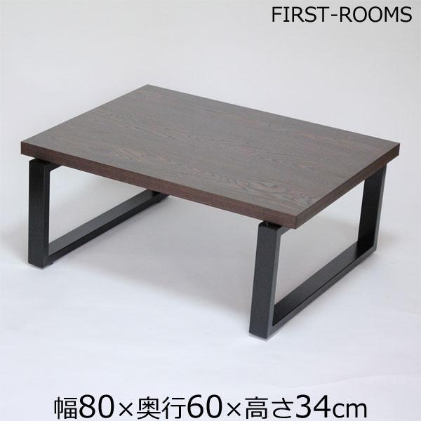センターテーブル ローテーブル 幅80×奥行き62.3(60)×高さ34cm ダークブラウン【カフェルック】【ハチロクサンテンゴ】